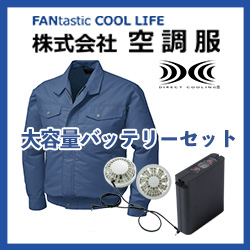 綿・ポリ混紡制電空調服大容量バッテリーセットブラックファン1710B22