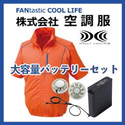 ポリエステル製半袖空調服大容量バッテリーセットブラックファン1720B22