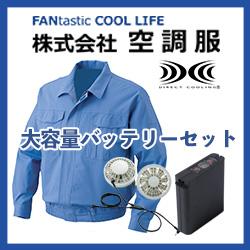 綿難燃空調服 大容量バッテリーセットグレーファン1730G22