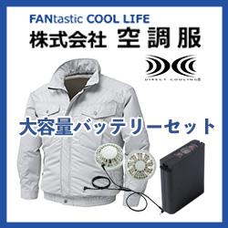 タチエリチタン肩当有 2ポケットNSP空調服大容量バッテリーセットグレーファンA111G22