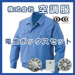 綿難燃空調服 電池ボックスセットグレーファン 1730G20