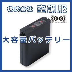 リチウムイオン大容量 バッテリーセット LIULTRA1