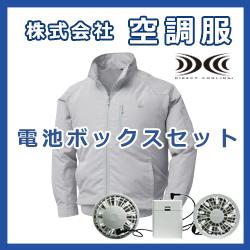 タチエリチタン肩当有 NSP空調服電池ボックスセット ブラックファンA101B20