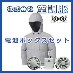 フード付チタン肩当有 NSP空調服電池ボックスセット ブラックファンB101B20