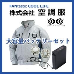 タチエリチタン肩当有 フルハーネス用NSP空調服大容量バッテリーセットグレーファンA113G22