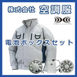 タチエリチタン肩当有 フルハーネス用NSP空調服電池ボックスセットグレーファン A113G20
