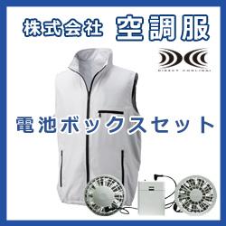 空調ベストワンタッチファン電池ボックスセット ブラックファン1830B20