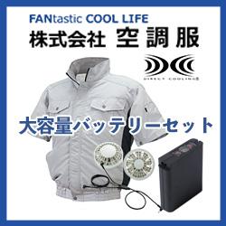 タチエリチタン肩当有 半袖NSP空調服大容量バッテリーセットグレーファンD111G22
