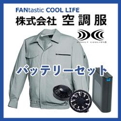 FANFIT空調服(綿)ワンタッチファンブラック 専用バッテリーセット 1800B25