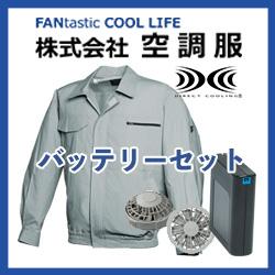 FANFIT空調服(綿)ワンタッチファングレー 専用バッテリーセット 1800G25