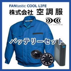 FANFIT空調服(混紡)ワンタッチファンブラック 専用バッテリーセット 1810B25