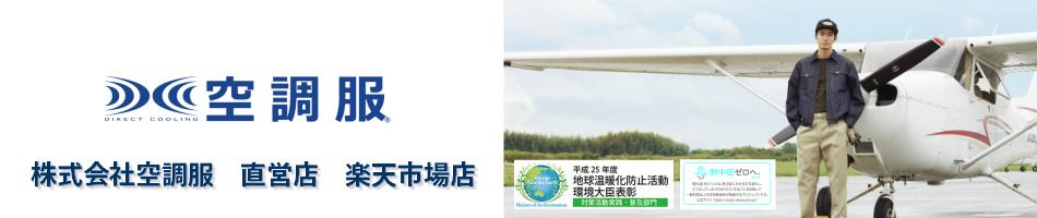 株式会社空調服 直営店:夏を快適に過ごすための新分野、新機能の空調服です。