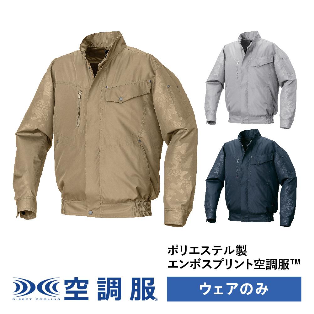 セール品 日常を快適にするカジュアルタイプの空調服 空調服 DAYS デイズ ポリエステル製エンボスプリント空調服#8482; ジャンパー ブルゾン 舗 KU92000 ウェアのみ