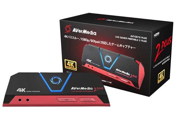 AVerMedia Live Gamer Portable 2 4Kパススルー機能 60fps高画質録画対応HDMIゲームキャプチャー AVT-C878 PLUS 大人気! 1080p お買い得品