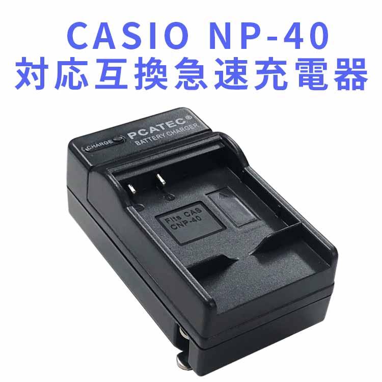 送料無料 CASIO NP-40 対応互換急速充電器☆ EX-Z100 EX-Z200 P25Apr15 バースデー 記念日 ギフト 贈物 お勧め 通販 EX-Z300 お得なキャンペーンを実施中