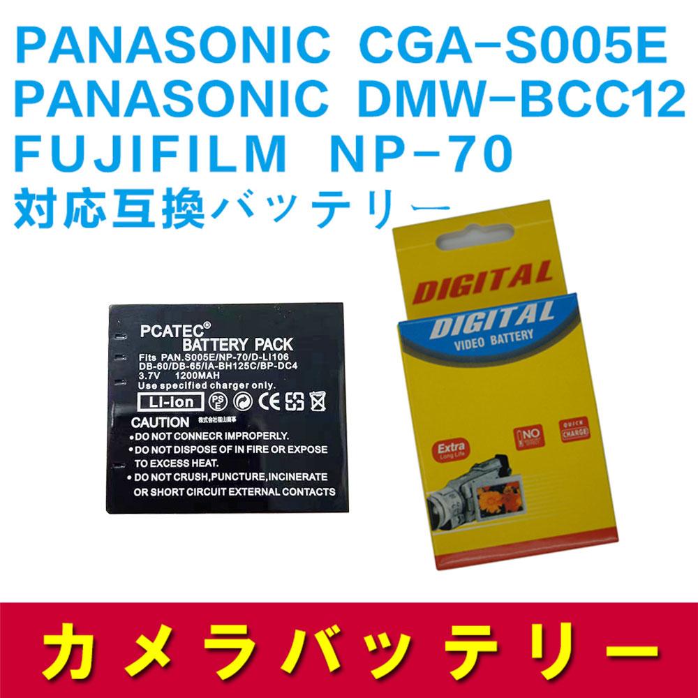FUJIFILM NP-70 CGA-S005対応互換大容量バッテリー 1150mAh☆FinePix F40fd P25Apr15 F20 割引 絶品 FinePix