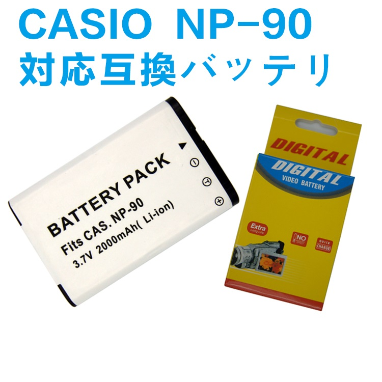 CASIO 激安通販 通常便なら送料無料 NP-90 対応互換大容量バッテリー☆EX-H10 EX-H15 EX-FH100 EX-H20G