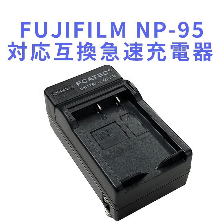 FinePix F30/F31fd/REAL 3D W1//X100/X-S1/ X100T / X30 【送料無料】FUJIFILM NP-95対応互換急速充電器☆FinePix F30/F31fd/REAL 3D W1//X100/X-S1/ X100T / X30