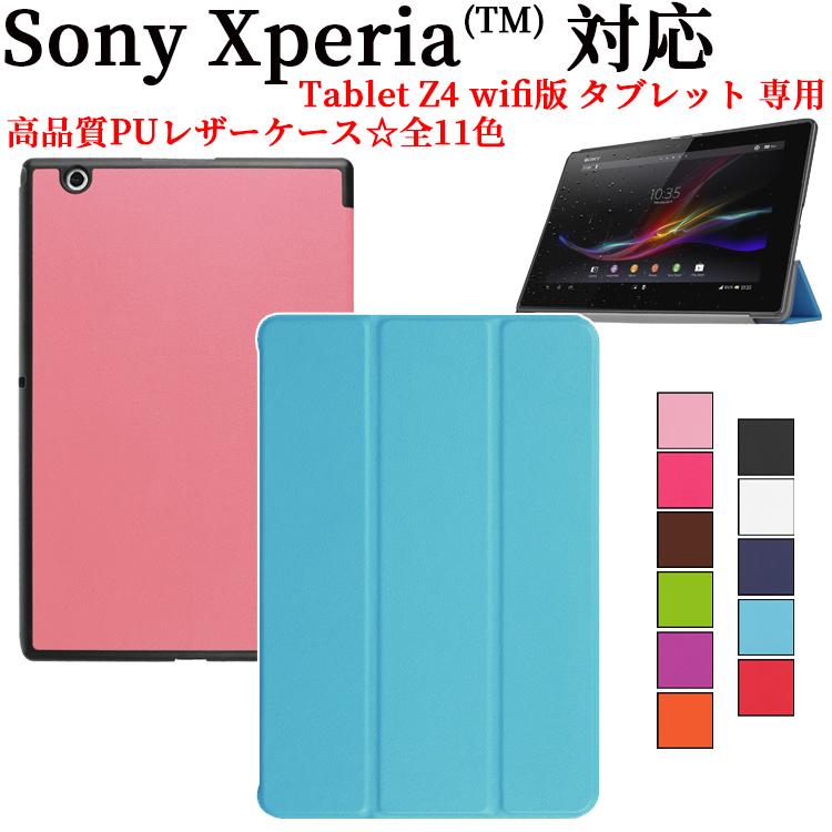 送料無料 Sony 贈物 Xperia 無料サンプルOK Z4 Tablet 専用ケース カバー 軽量型 高品質PUレザーケース☆全11色 薄型 三つ折 スタンド機能