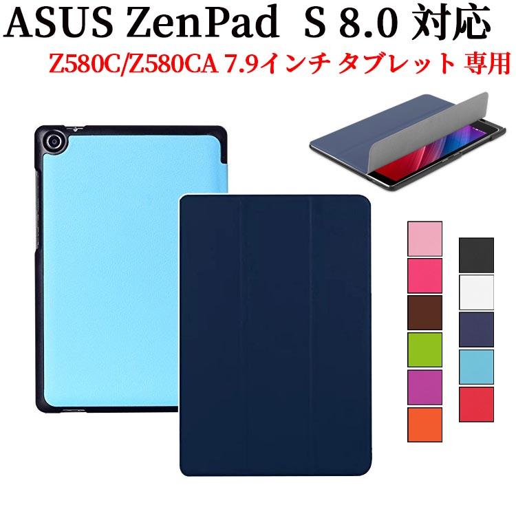 ASUS ZenPad S 8.0 Z580C Z580CA 7.9インチ専用ケース 軽量型 薄型 カバー SALENEW大人気! 10%OFF スタンド機能 高品質PUレザーケース☆全8色 三つ折