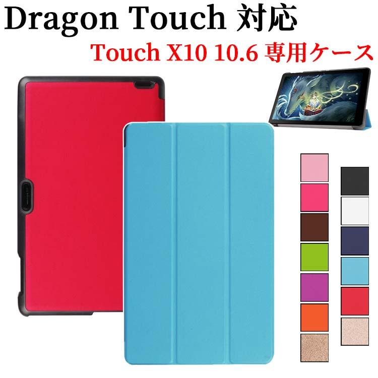 スーパーセール限定 Dragon Touch SALE開催中 激安通販ショッピング X10 10.6 インチ 専用ケース 軽量型 カバー スタンド機能 高品質PUレザーケース☆全10色 薄型 三つ折