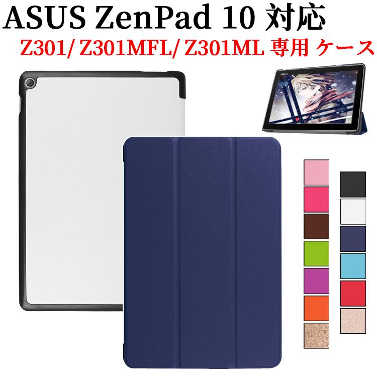 送料無料 ASUS ZenPad 10 Z301 Z301MFL Z301ML 三つ折 薄型 新色追加して再販 軽量型 スタンド機能 専用ケース ディスカウント 高品質PUレザーケース☆全13色 カバー