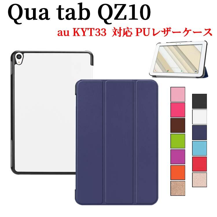 即日出荷 送料無料 au Qua tab QZ10 KYT33 ケース マグネット開閉式 カバー 高品質 軽量型 PUレザーケース 薄型 スタンド機能 ついに再販開始 三つ折 スタンド機能付き