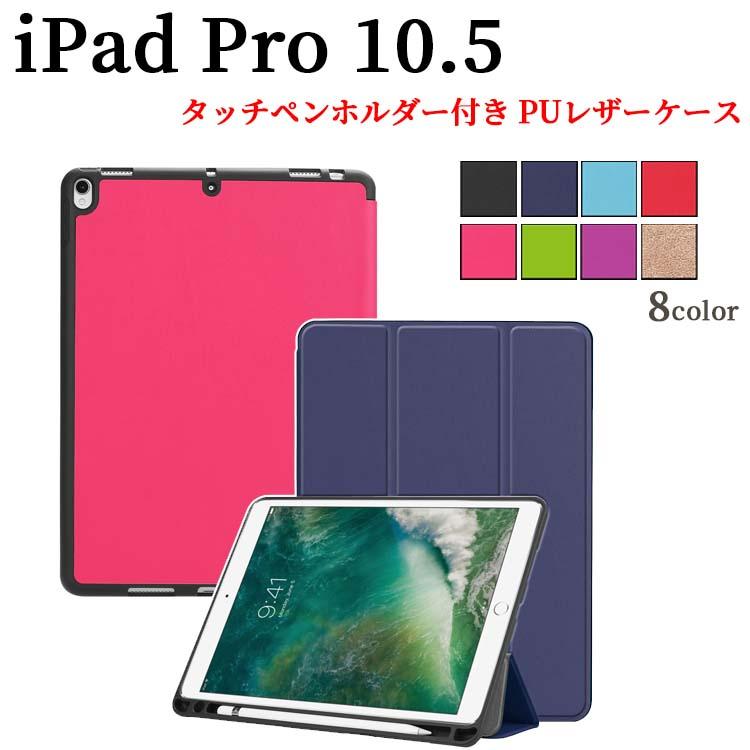 【送料無料】 iPad Pro 10.5  /iPad Air (第 3 世代)通用ケース 筆の収納 TPU素材 三つ折PUレザーケース 保護カバー☆超薄 軽量型 スタンド機能 高品質 iPad9.7第五世代/第六世代用 iPadmini4/5用 iPad10.2用選択可能