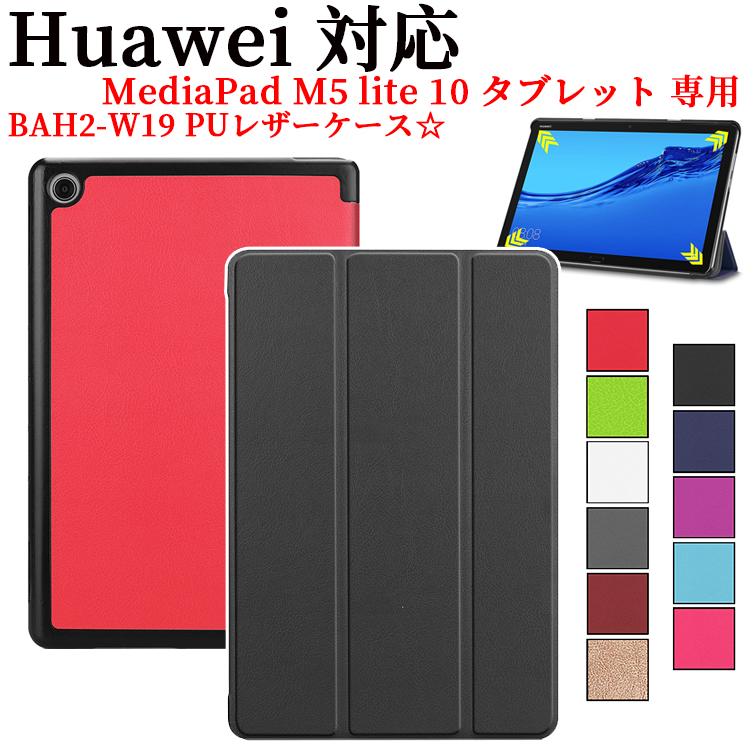 HUAWEI MediaPad 価格交渉OK送料無料 M5 lite 10 タブレット専用ケース マグネット開閉式 スタンド機能付き 軽量型 三つ折 BAH2-W19 スタンド機能 薄型 PUレザーケース カバー アウトレットセール 特集