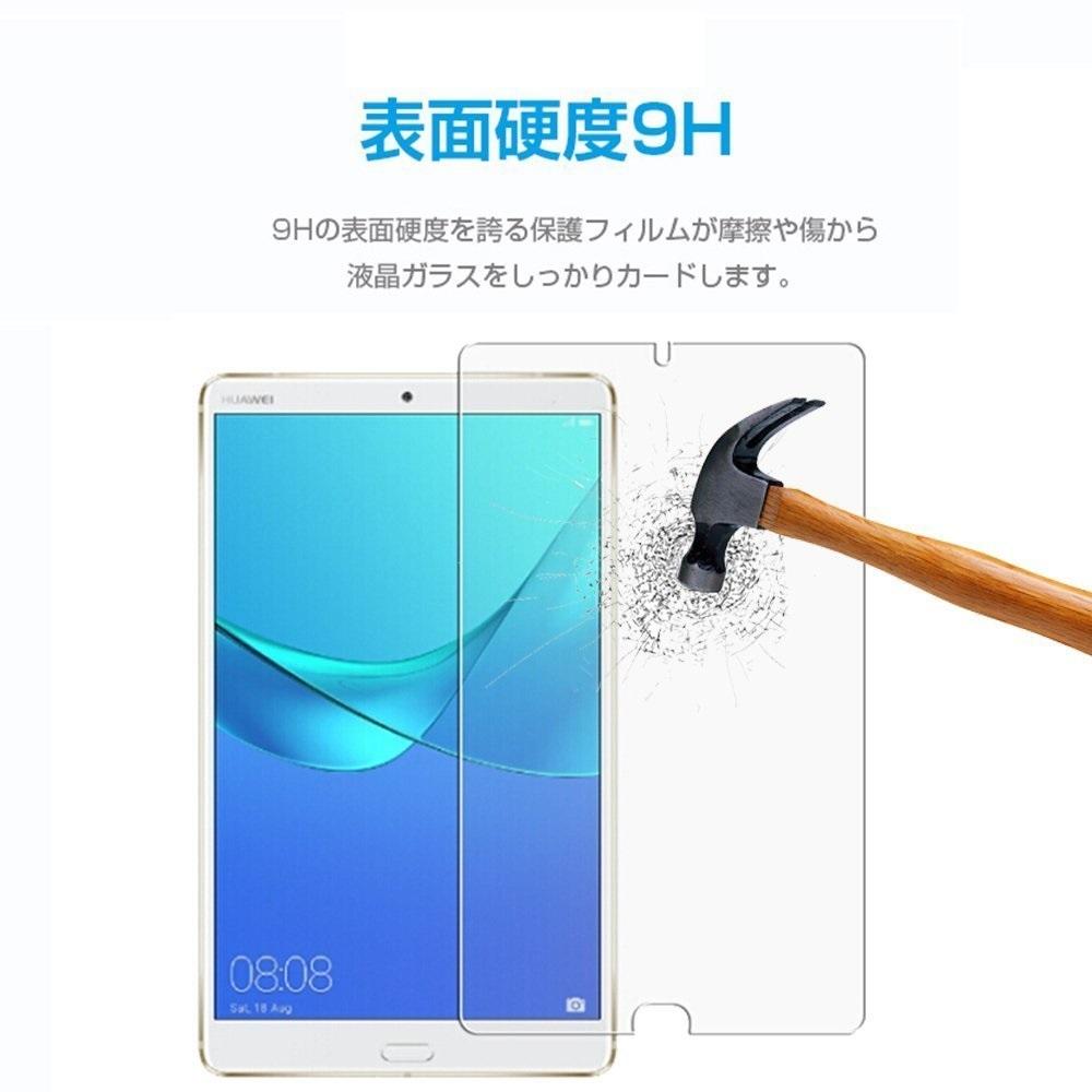 贈答 HUAWEI MediaPad M5 8.4 強化ガラス 送料無料 液晶保護フィルム 売れ筋 ガラスフィルム 表面硬度 業界最薄0.3mmのガラスを採用 9H 撥油性 2.5D ラウンドエッジ加工 耐指紋
