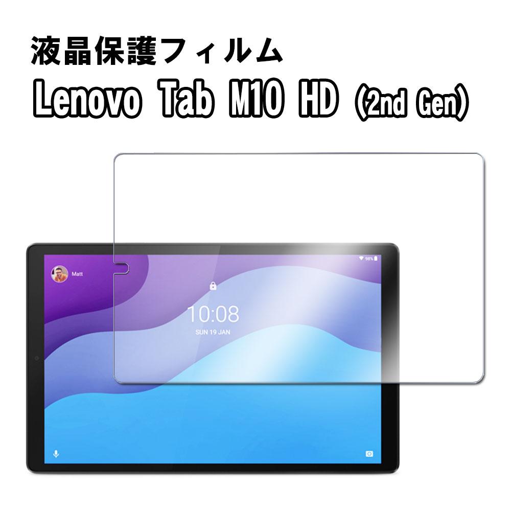 Lenovo Tab M10 HD (2nd Gen) 液晶保護フィルム 【送料無料】Lenovo Tab M10 HD (2nd Gen) ZA6W0022JP TB-X306F 液晶保護フィルム