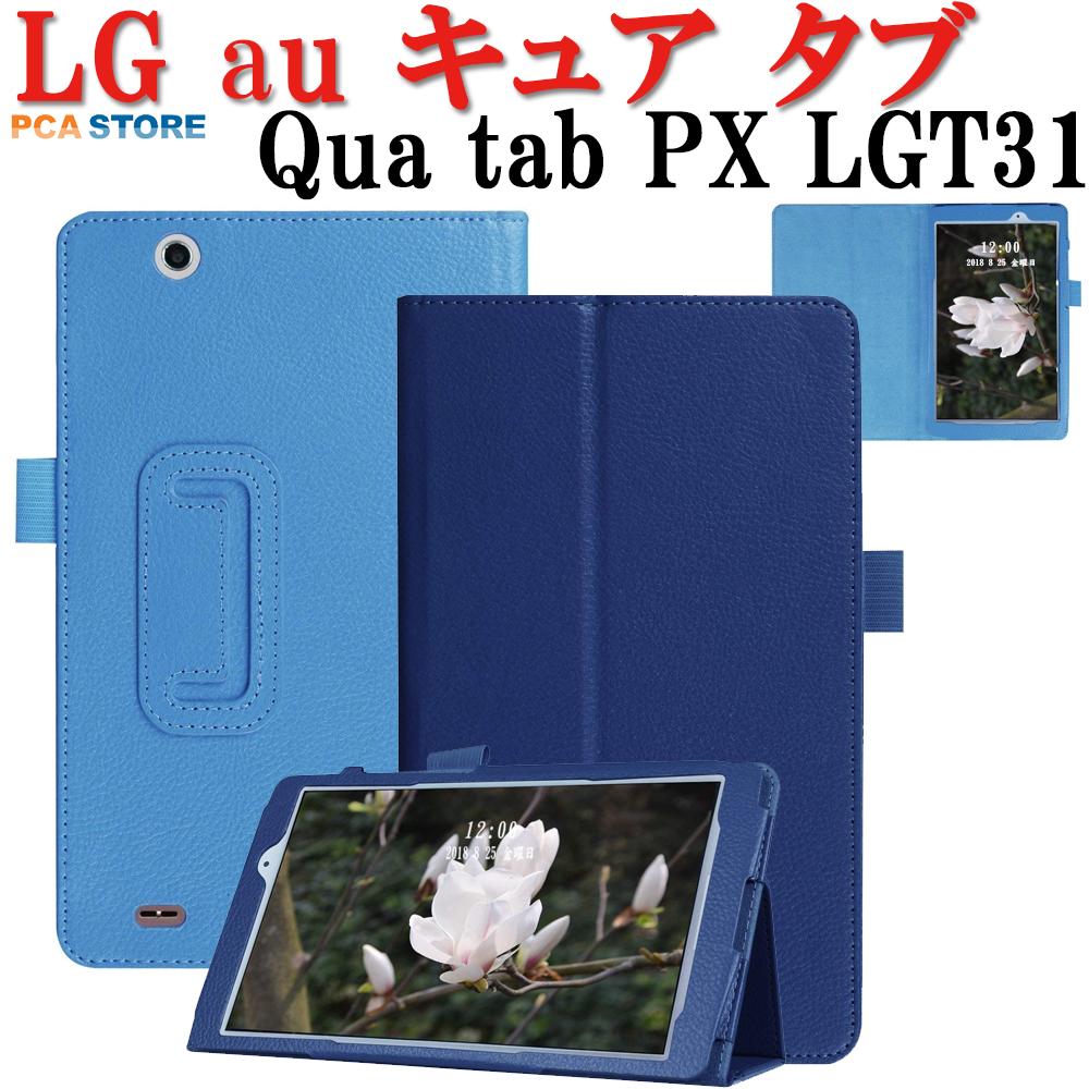 LG au Qua tab PX LGT31 8インチタブレット専用 送料無料 8インチタブレット専用スタンド機能付きケース カバー 高品質PUレザーケース☆全10色 新色追加して再販 軽量型 スタンド機能 新型 年 2016 二つ折 大注目 薄型