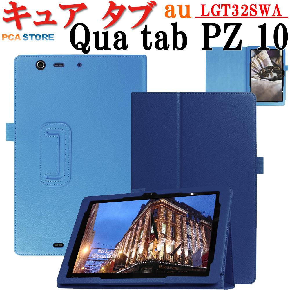 Qua tab PZ au専用 キュア タブ 10インチ タブレット専用スタンド機能付きケース 二つ折 au LGT32SWA 高品質 スタンド機能 薄型 販売 レザーケース☆全13色 軽量型 供え カバー