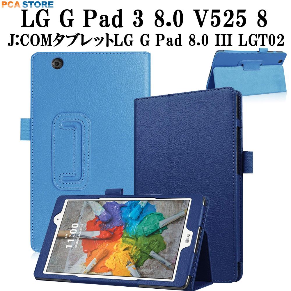ジェイコム タブレットケース J:COMタブレットLG G Pad 8.0 III LGT02 LG 限定モデル V525 高品質PUレザーケース 3 薄型 軽量 8インチタブレット専用スタンド機能付きケース 二つ折 カバー 百貨店 スタンド機能