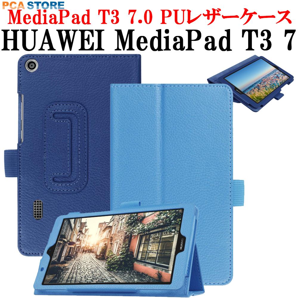 Huawei Mediapad T3 7.0 2017専用  Huawei Mediapad T3 7.0 2017専用 高品質PU 二つ折レザーケース☆全10色