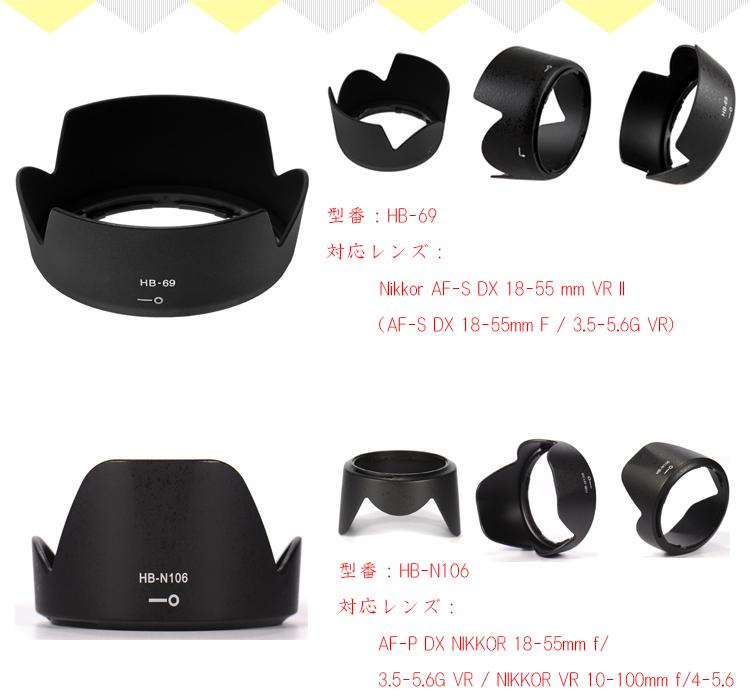 Nikon レンズフード 互換品バヨネットフード 対応For HB-32 HB-35 HB-39 HB-40 HB-45 HB-47 HB-69 HB-N106選択可能