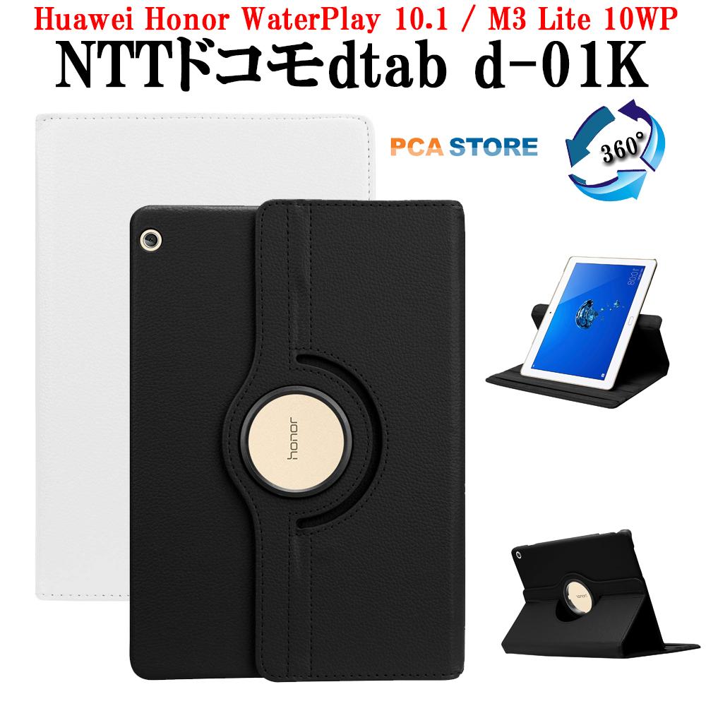 送料無料 NTTドコモ 激安通販販売 dtab d-01K Huawei MediaPad M3 Lite 10 有名な wp Honor 専用ケース PUレザーケース WaterPlay 2017モデル 360度回転仕様カバー 高品質 軽量型 スタンド機能 薄型