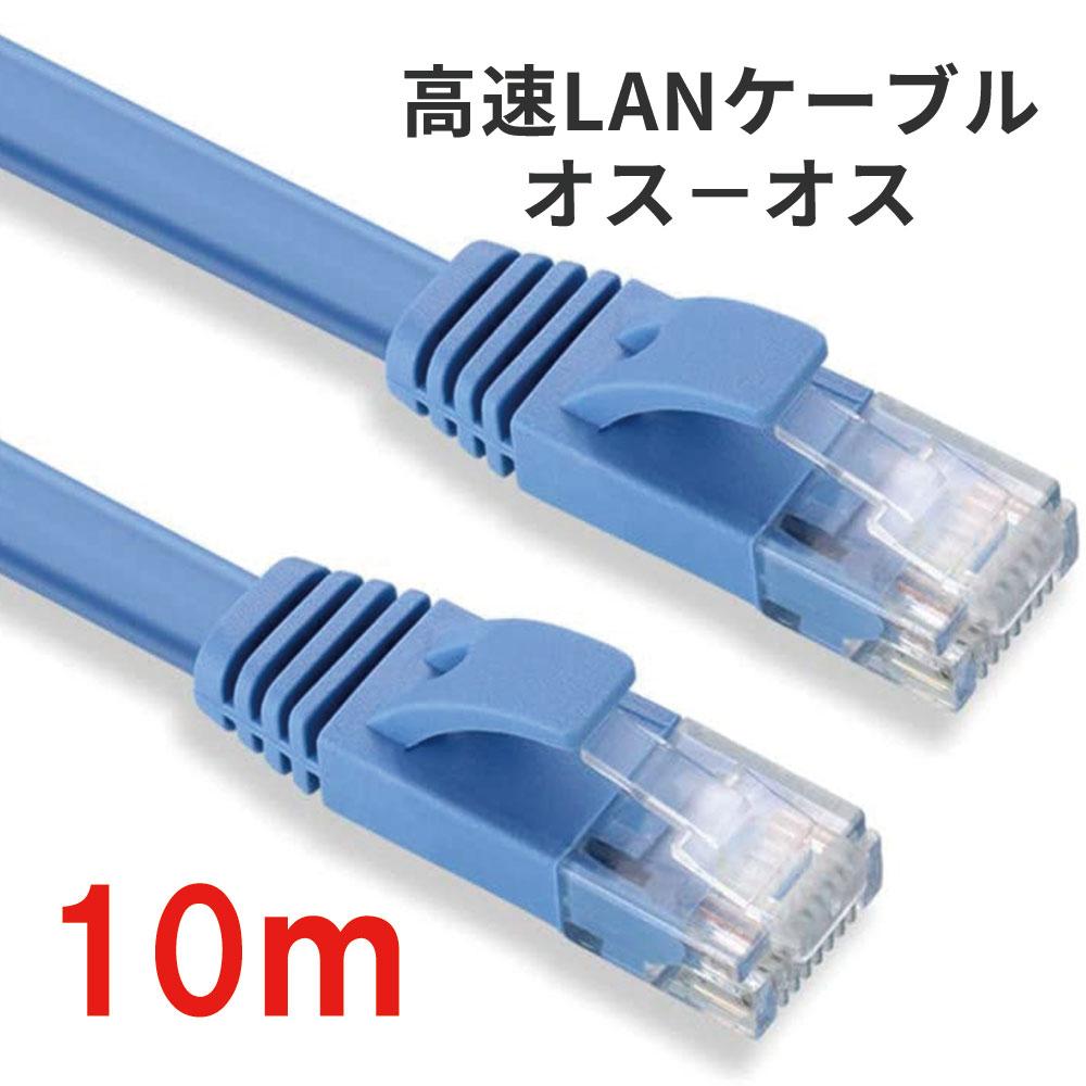 10m高速LANケーブル 送料無料 上等 通信ケーブル10m高速LANケーブル 扁平形 CAT6準拠 オスーオス FTTH ADSL CATV ISDN 新商品!新型 光回線