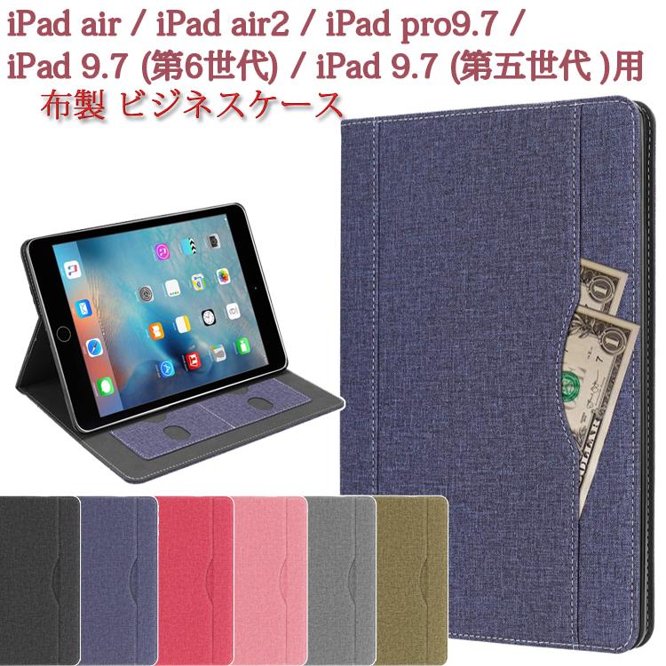 激安☆超特価 iPad 9.7インチ専用 ビジネス仕様 9.7 第6世代 第五世代 air 用TPUケース air2 ビジネスケース お気にいる 布製多機能ケース pro9.7 手帳型 ペンホルダー付き