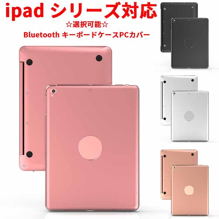iPad 9.7用取扱説明書PDF 9.7 2018 2017 Pro9.7 Air2 格安店 Air mini1 2 Bluetooth ブルートゥース キーボードケースPCカバー ノートPCに変身 3 リモートワーク最適 国内在庫 5 在宅勤務 4