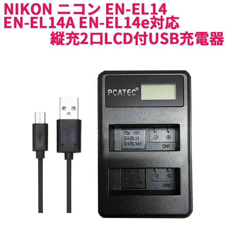 COOLPIX P7100 P7700 送料無料でお届けします D5100 D3200 D3500 対応 送料無料 For LCD付4段階表示2口同時充電仕様USBバッテリーチャージャー ニコン EN-EL14e対応縦充電式USB充電器 EN-EL14A EN-EL14 毎日激安特売で 営業中です NIKON PCATEC