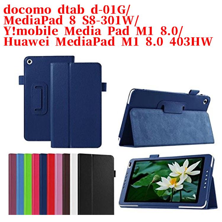 送料無料 docomo dtab d-01G Huawei MediaPad 70%OFFアウトレット M1 8.0 403HW 安い S8-301W 8.0通用 PUレザーケース☆全7色 Media Y 高品質二つ折 mobile Pad