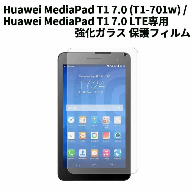 最新入荷Huawei 中古 MediaPad T1 7.0 T1-701w Huawei LTE専用 光透過率約97% 液晶がより美しく見える ☆9H硬度の液晶保護 LTE専用☆ 撥油性 ☆国内最安値に挑戦☆ ラウンドエッジ加工 高透過率 0.3mm超薄型耐指紋 送料無料 保護フィルム 強化ガラス