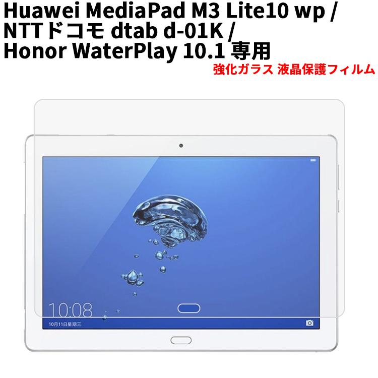 強化ガラス 液晶保護フィルム 送料無料 NTTドコモ dtab d-01K ガラスフィルム 耐指紋 撥油性 表面硬度 スーパーセール期間限定 9H 業界最薄0.25mmのガラスを採用 専用 MediaPad 2.5D WaterPlay M3 液晶ガラスフィルムHuawei 10.1 最安値に挑戦 Honor ラウンドエッジ加工 Lite10 wp