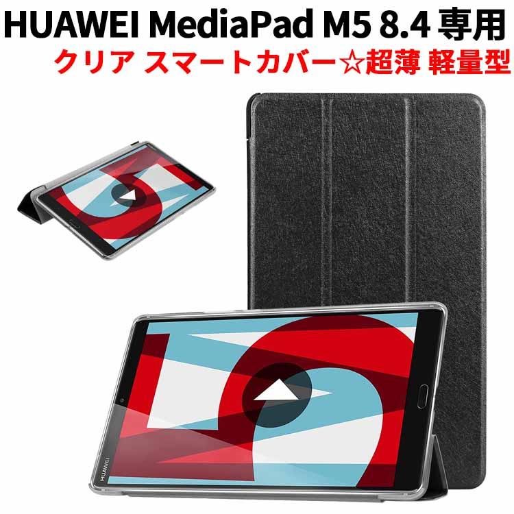 人気の製品 HUAWEI MediaPad M5 8.4 人気ブランド 専用 送料無料 軽量型 高品質PUレザーケース スマートカバー☆超薄 クリア 三つ折 スタンド機能