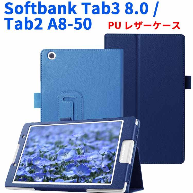 Lenovo Tab3 8 Tab 2 A8-50 Y mobile 602lv 501lv 二折 ソフトバンク カバー高品質PU タブレットカバー タブレットケース 激安格安割引情報満載 レザー 返品不可 8.0対応 Softbank tab3