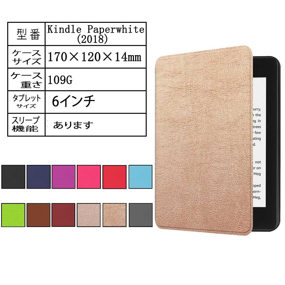 Amazon Kindle Paperwhite 2018 専用 第10世代 軽量型 高品質PUレザーケース 最安値 ケースカバー 大幅値下げランキング 薄型