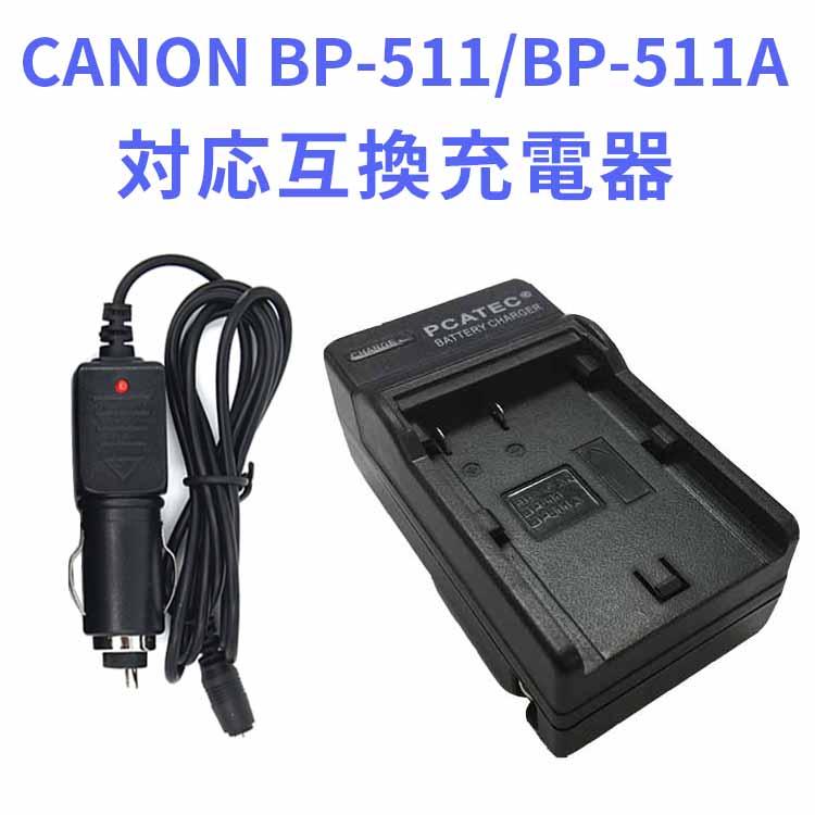 Canon EOS 10D EOS 20D EOS 20Da EOS 300D EOS 30D EOS 40D EOS 50D EOS 5D EOS D30 EOS D60 EOS DM-MV100X に対応 【送料無料】CANON BP-511/BP-511A 対応互換充電器 (カーチャージャー付属)Canon EOS 10D EOS 20D EOS 20Da EOS 300D EOS 30D EOS 40D EOS 50D EOS 5D EOS D30 EOS D60 EOS DM-MV100X