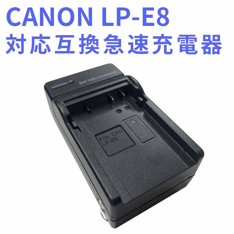 Canon EOS Rebel T2i T3i レビューを書けば送料当店負担 T4i T5i 550D 600D 650D 対応互換急速充電器Canon LP-E8 CANON X4 X6対応 送料無料 700D [宅送] X5 Kiss