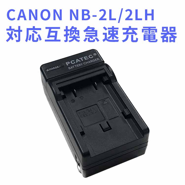 Canon PowerShot G9 iVIS 特価 HV30 NB-2L 国産品 NB-2LH 2LH 等対応 対応互換充電器 CANON 送料無料 BP-2L5